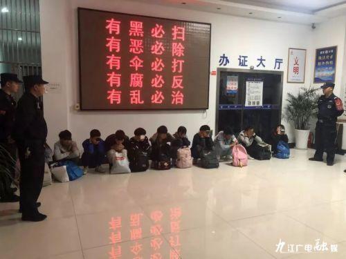 恐吓,殴打,24小时监控!这个恶势力传销组织在九江覆灭