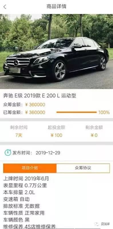 青岛瑞康莱汽车众筹,疑为涉嫌传销的财富收割机?