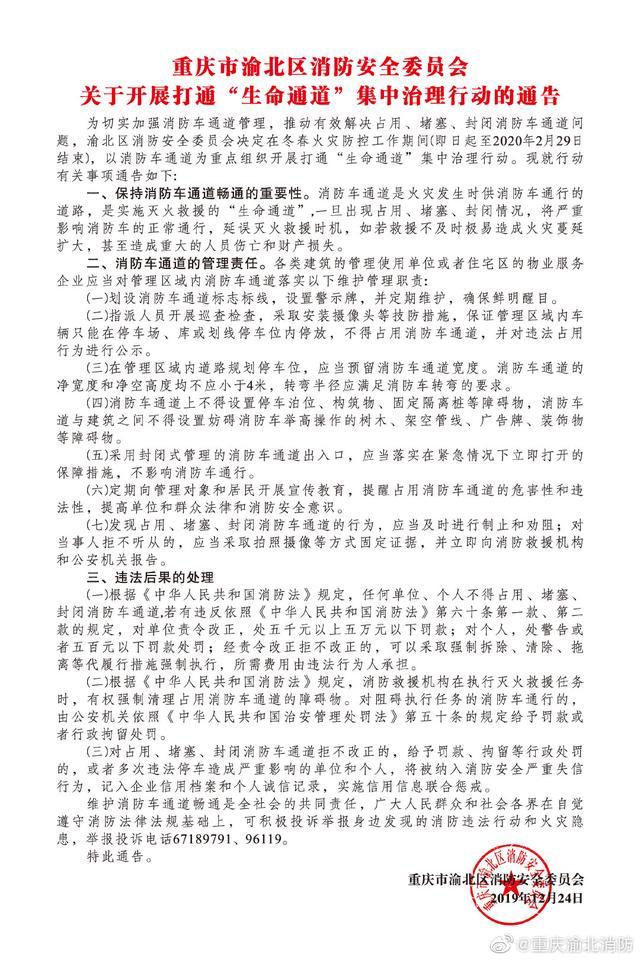 重庆居民楼火灾逃生纪实:别拿钱 命要紧