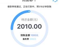 优品必下没有体现自动提示放款显示放款1000还2010