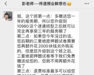 霸王条款恶意欺诈北京一只船教育有限公司承诺包过诱导消费