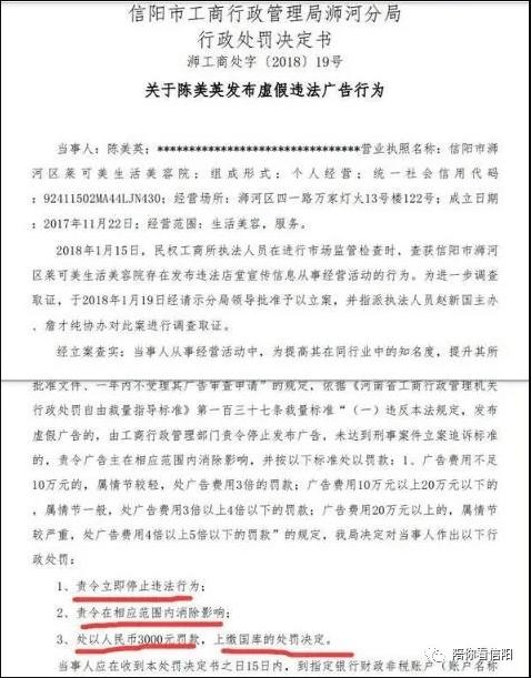 信阳一女大学生美容不成反陷入网贷 300多元祛痘最终花费近3万