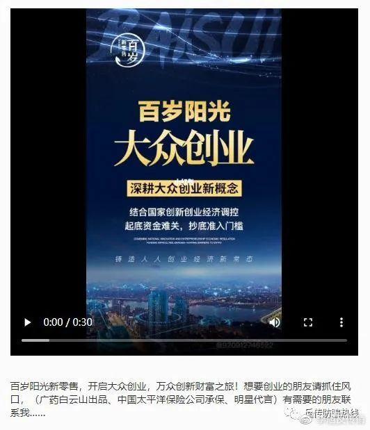 """网传与广州潘高寿药业合作平台的""""百岁阳光新零售""""究竟为何物?"""