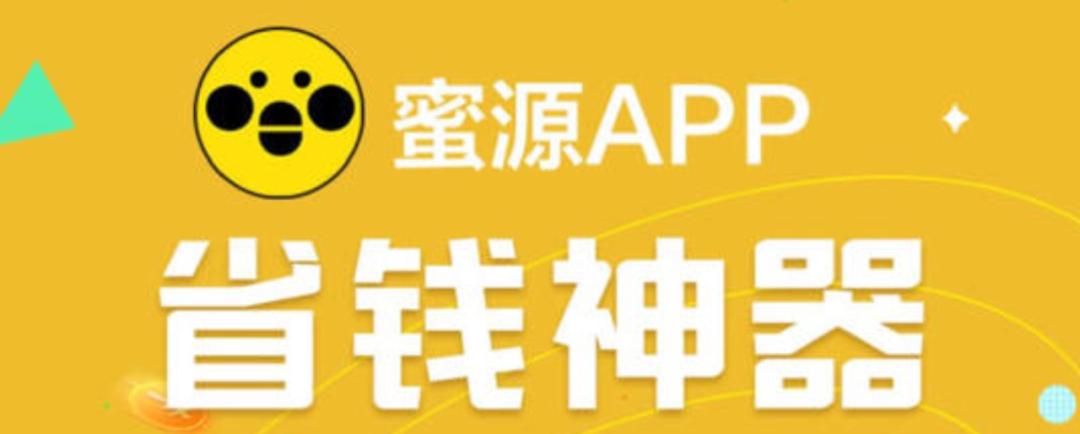 社交电商蜜源APP侵害用户权益 曾被媒体质疑涉嫌传销