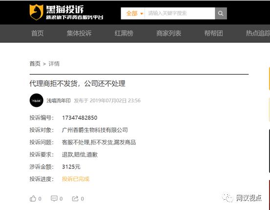 广州香爵生物科技有限公司被监管部门立案:曾因虚假宣传被罚60万元