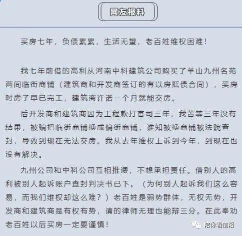 信阳一居民买房7年至今没交房?结果反被起诉!九州与中科公司相互推诿扯皮