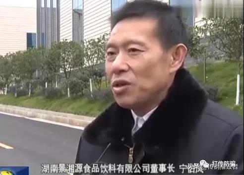 湖南景湘源利用豆奶拉人头涉嫌传销