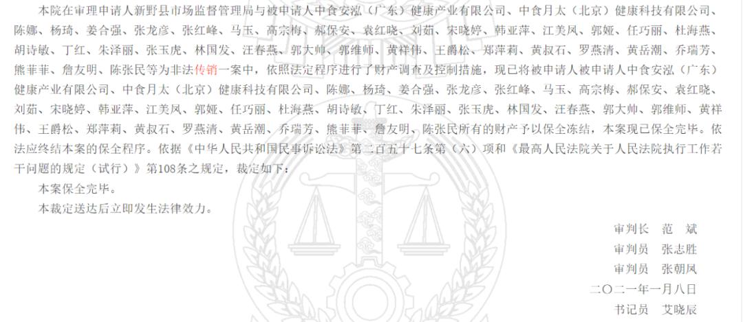 """""""脂20""""相关运营公司及个人因非法传销被法院冻结36个账户"""