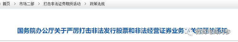 """挂牌新四板就敢公开发行原始股,鹿马108的""""葫芦""""里卖的究竟是什么股票?"""